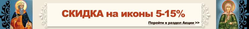 Скидка 5-15% на иконы