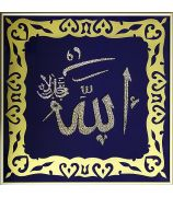 Орнамент Аллах
