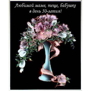 Картина «Праздничный букет» с поздравительной надписью