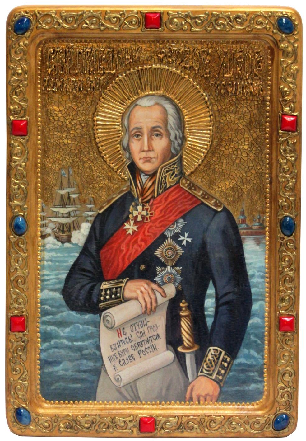 Икона Святого праведного воина Феодора — Ф.Ф.Ушакова, адмирала флота Российского.